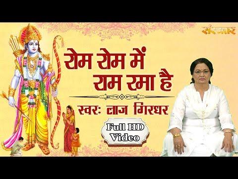 राम जपु मैं राम ध्याऊ