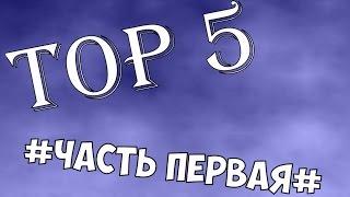 Slava Filatov! TOP 5 (ENG) #ЧАСТЬ ПЕРВАЯ#