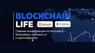Конференция Blockchain Life 2017 блокчейн майнинг криптовалюта