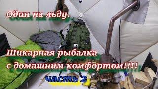 ОДИН НА ЛЬДУ  Шикарная рыбалка с домашним комфортом  ЧАСТЬ 2