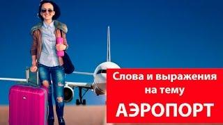 АЭРОПОРТ. Слова и выражения на тему аэропорт. Английский для путешествий