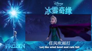Learning through songs: Frozen 冰雪奇缘 - Let It Go! 随它吧! (Mandarin)