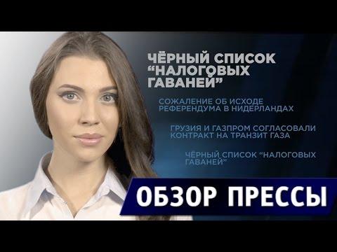 """Чёрный список """"налоговых гаваней"""""""