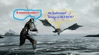 Не работают моды в Skyrim