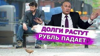 Россияне все глубже погружаются в долговую яму. Leon Kremer #17