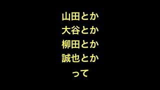 山田とか大谷とか柳田とか誠也とかってプロ野球