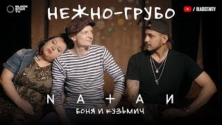 ПАРОДИЯ: NATAN - НЕЖНО-ГРУБО (by Боня и Кузьмич)