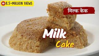 Milk Cake   Cooksmart   Sanjeev Kapoor Khazana