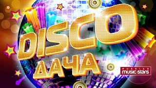 DISCO-ДАЧА! СЕЗОН 2016/ DISCO RUSSIAN HIT