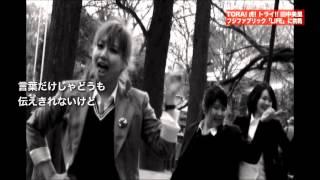 田中美里フジファブリック「LIFE」踊ってみる