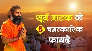 सूर्य त्राटक के 5 चमत्कारिक फायदे | Swami Ramdev