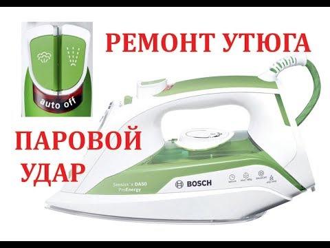 Ремонт утюга Bosch Sensixx'x DA50 ProEnergy