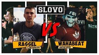 SLOVO V: SLOVOFEST. WahaBeat vs. Rassel