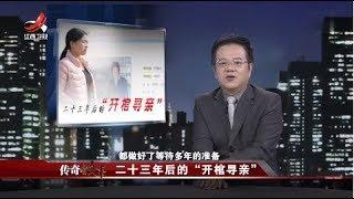 """《传奇故事》二十三年后的""""开棺寻亲"""" 20181024"""