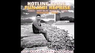 HOTLINE BLING PUNJABI REPRISE || MEET RAJU || DRAKE|| AUDIO || NEW PUNJABI SONG 2016