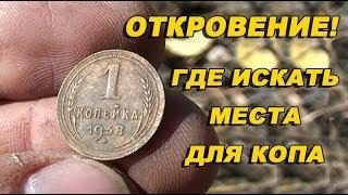 Откровение. Где искать монеты и места для копа