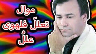 تحميل اغاني رياض احمد - موال تعلل فلهوى علل | Reath Ahmed - T3allal Flhawa 3allo MP3