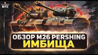 Обзор M26 Pershing (WoT Blitz | Вот блиц)