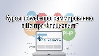 """Курсы по веб-программированию в Центре """"Специалист"""""""