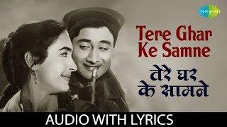 Tere Ghar Ke Samne with lyrics | तेरे घर के