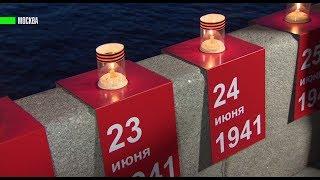 День памяти и скорби: в Москве в день начала Великой Отечественной войны зажгли 1418 свечей