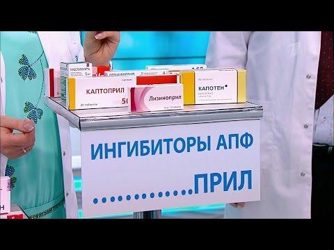Здоровье. Гид повыбору лекарств. Лекарства для гипертоников.  (09.10.2016)