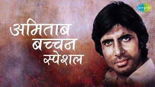 Weekend Classic Radio Show   Amitabh Bachchan Special  Teri Bindiya Re   Jooma Chumma De De
