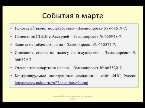 Льгота по транспортному налогу чернобыльцам