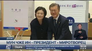 В Казахстан с государственным визитом прибыл Президент Южной Кореи