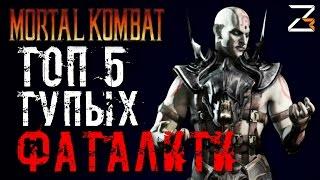 ТОП 5: ТУПЫЕ FATALITY (Mortal Kombat)