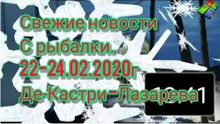 Карюхан 2020 февраль2020 де кастри как рыбалка