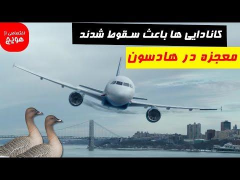 هواپیمایی که در وسط نیویورک سقوط کرد و سالم ماند