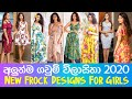 New Frocks Designs 2020 | Beautiful Frock Design For Girls