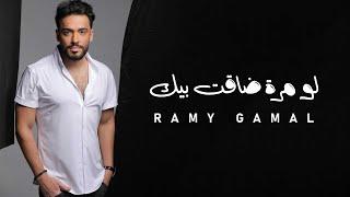 Ramy Gamal - Law Mara Da'et Bek   رامي جمال - لو مرة ضاقت بيك تحميل MP3
