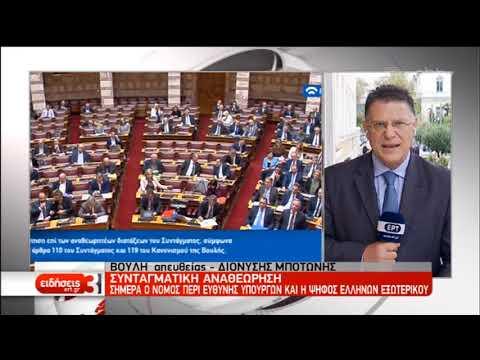 Συνταγματική Αναθεώρηση | 21/11/2019 | ΕΡΤ