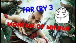 МОНТАЖ FAR CRY 3 (#панрубимонтаж)
