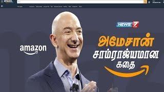 அமேசான் சாம்ராஜ்யமான கதை | அமேசானின் கதை |  The Story of Amazon | jeff bezos