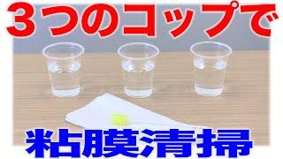3つのコップで粘膜清掃!