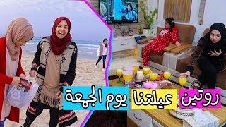 روتين الجمعة يوم كامل مع عيلتي !! مرام وقعت في البحر !!😱