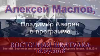 Мир живёт активностью торговли. Алексей Маслов. 18.07.2018