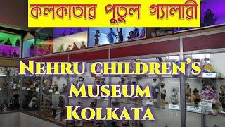 Kolkata Nehru Childrens Museum   Dolls Museum   Kolkata Tourist Places   Places To Visit In Kolkata