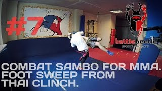BATTLE BEETLE TUTORIAL # 7 - COMBAT SAMBO FOR MMA. FOOT SWEEP FROM THAI CLINCH.