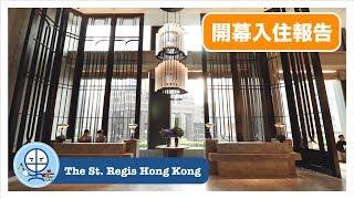 St Regis Hong Kong 入住體驗及Afternoon Tea