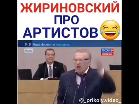 жириновский про артистов