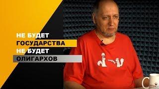 Владимир Золоторев: Любой олигарх, любой рейдер – порождение государства