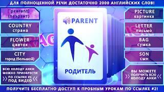 Анки 017 - учить английские слова: родитель, страна, цветок, город, картинка, письмо, сумка, сын