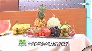 快學起來!水果農藥怎麼除、好吃水果挑選祕訣專家有妙方!健康兩點靈(完整版)