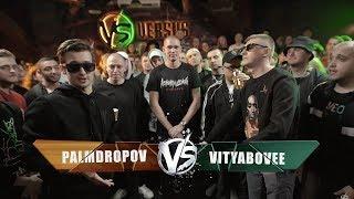 VERSUS: FRESH BLOOD 4 (Palmdropov VS VITYABOVEE) Этап 1