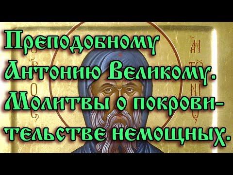 23.Преподобному Антонию Великому.  Молитвы о покровительстве немощных.