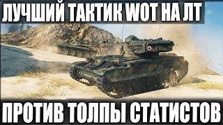 ТОЛПА СТАТИСТОВ ПРОТИВ ЛУЧШЕГО ТАКТИКА НА AMX 13 105! 12 УРОВЕНЬ БОЕВ!